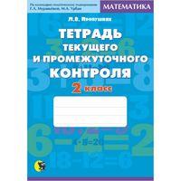 Тетрадь текущего и промежуточного контроля по математике. 2 класс