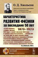 Характеристика развития физики за последние 50 лет. 1873-1923 (м)