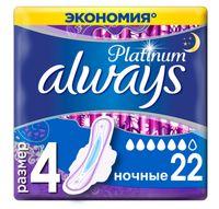 """Гигиенические прокладки """"Always Ultra Platinum Night Plus Quatro"""" ночные (22 шт.)"""