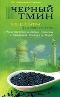 Черный тмин. Nigella sativa. Целебные свойства. Лекарственное и пряное растение в традициях Востока и Запада