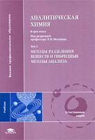 Аналитическая химия. В 3 томах. Том 2. Методы разделения веществ и гибридные методы анализа