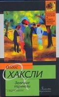 Зеленые туннели и другие новеллы (м)
