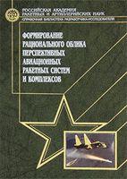 Формирование рационального облика перспективных авиационных ракетных систем и комплексов