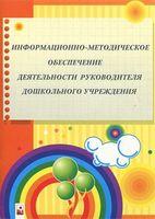 Информационно-методическое обеспечение деятельности руководителя дошкольного учреждения