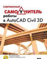Современный самоучитель работы в AutoCAD Civil 3D (+ СD)