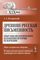 Древняя русская письменность. Опыт библиологического изложения истории ее изучения