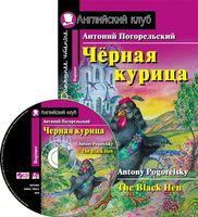 Черная курица, или Подземные жители (+ CD)