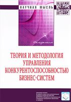 Теория и методология управления конкурентоспособностью бизнес-систем