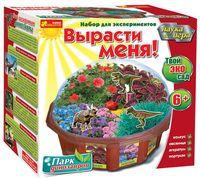 """Набор для выращивания растений """"Твой эко-сад. Парк динозавров"""""""