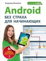 Android без страха для начинающих. Самый наглядный самоучитель