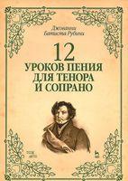 12 уроков пения для тенора и сопрано