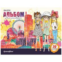 """Альбом для рисования """"Городские модницы"""" (20 листов; арт. DV-2751)"""