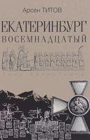 Екатеринбург Восемнадцатый