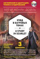 A Study in Scarlet. 3 уровень (+ CD)