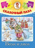 """Пазл мягкий """"Волк и лиса"""" (9 элементов)"""