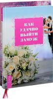 Любовная нумерология. Как удачно выйти замуж (комплект из 2-х книг)