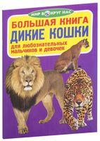 Большая книга. Дикие кошки