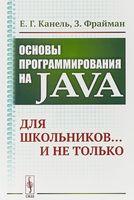 Основы программирования на Java. Для школьников... и не только