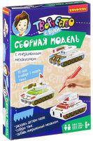 """Сборная модель из картона """"Танк с инерционным механизмом"""" (арт. ВВ2221)"""