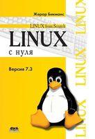 Linux с нуля. Версия 7.3