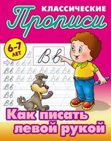 Как писать левой рукой. 6-7 лет