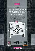 Конструирование литьевых форм в 130 примерах (+ CD)