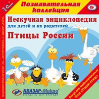 1С:Познавательная коллекция. Птицы России