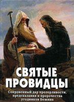 Святые провидцы