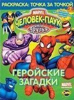 Человек-Паук и его друзья. Выпуск 2. Геройские загадки