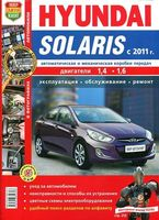 Автомобили Hyundai Solaris c 2011 г. Эксплуатация, обслуживание, ремонт