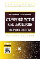 Современный русский язык. Лексикология. Лексическая семантика