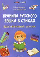 Правила русского языка в стихах для начальной школы