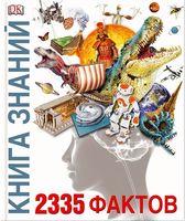Книга знаний. 2335 фактов
