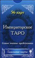 Императорское Таро (56 карт)