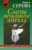 Слезы печального ангела (м)