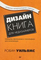 Дизайн. Книга для недизайнеров
