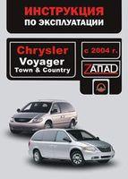 Chrysler Voyager / Town & Country с 2004 г. Инструкция по эксплуатации