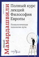 Философия Европы. Полный курс лекций