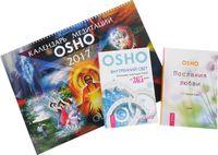Календарь медитаций Ошо. Внутрениий свет. Послания любви (комплект из 3-х книг + календарь)