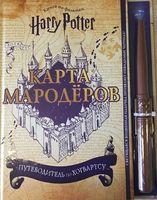 Гарри Поттер. Карта Мародёров (с волшебной палочкой)