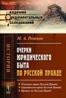 Очерки юридического быта по Русской Правде