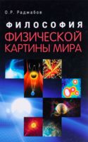 Философия физической картины мира