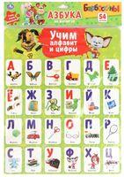 """Набор магнитов """"Учим алфавит и цифры. Барбоскины"""" (54 шт.)"""
