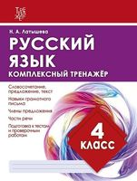 Русский язык. Комплексный тренажёр. 4 класс