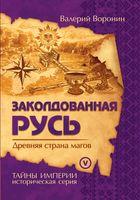 Заколдованная Русь. Древняя страна магов (м)