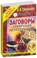 Заговоры сибирской целительницы - 48 (м)