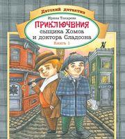 Приключения сыщика Хомса и доктора Сладсона. Книга 1