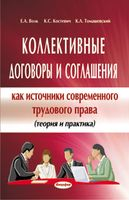 Коллективные договоры и соглашения как источники современного трудового права