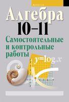 Алгебра 10-11. Самостоятельные и контрольные работы. Электронная версия