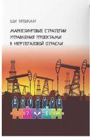Маркетинговые стратегии управления проектами в нефтегазовой отрасли
